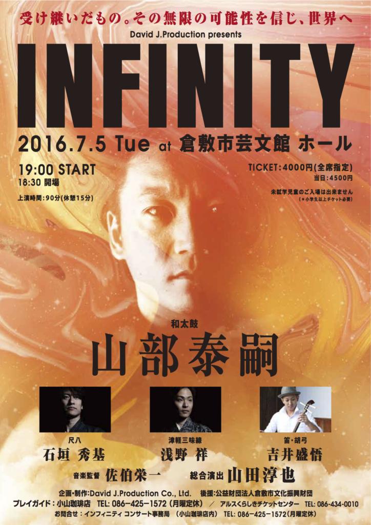 Infinity-OKAYAMA
